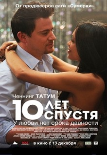 10 лет спустя - 10 Years (2012) BDRip