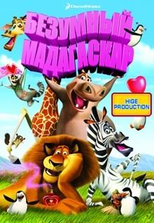Безумный Мадагаскар (2013)