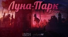 Orange Versace ft. Capo — «Луна Парк» (Audio)